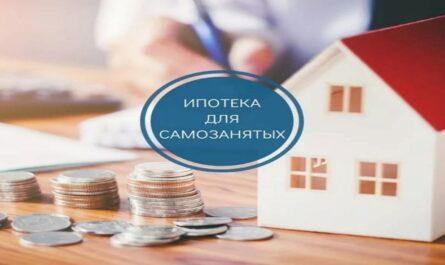 Как стать самозанятым и взять ипотеку в 2021 году