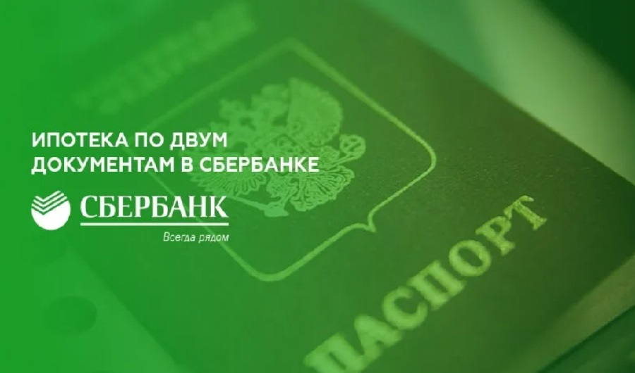 Ипотека Сбербанка без подтверждения дохода по двум документам