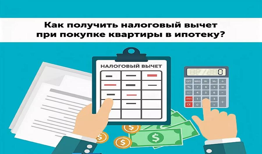 Налоговый вычет при покупке квартиры в ипотеку, пошаговая инструкция