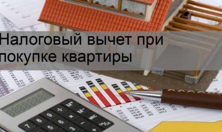 Документы для налогового вычета за квартиру пенсионерам