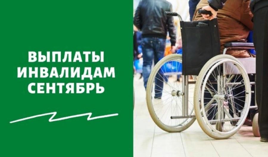 Дадут ли инвалидам по 10 тысяч рублей от Путина в 2021 году и каким?