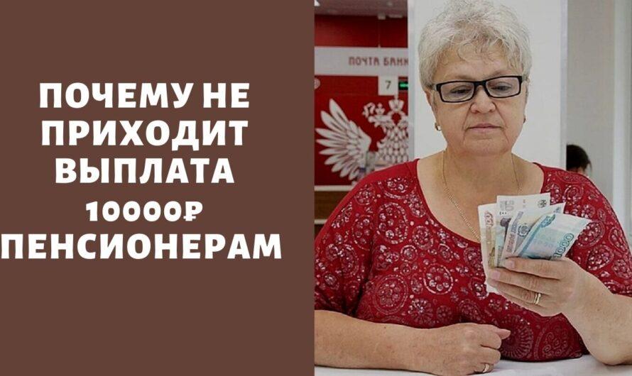 Это надо знать: что делать, если не пришла выплата 10000 рублей пенсионеру в сентябре 2021 года, куда обращаться за выплатой?