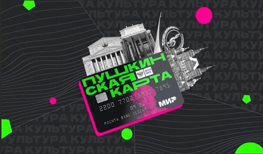 Пушкинская карта для молодежи: как оформить и получить с 1 сентября 2021