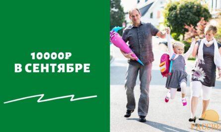 Повторные выплаты 10000 школьникам в сентябре 2021 от Путина: дадут ли еще раз?
