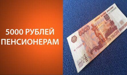 Новая выплата в январе по 5000 рублей пенсионерам в 2022 году: кому положена и как получить?